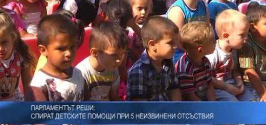 Парламентът реши: Спират детските помощи при 5 неизвинени отсъствия