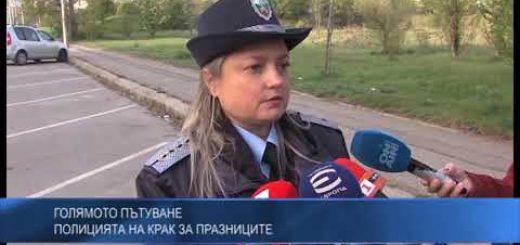 Голямото пътуване: Полицията на крак за празниците