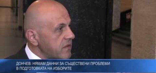 Дончев: Нямам данни за съществени проблеми в подготовката на изборите