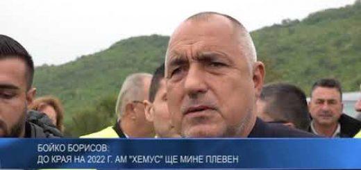 "Бойко Борисов: До края на 2022 г. АМ ""Хемус"" ще мине Плевен"