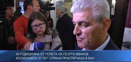 40-годишнина от полета на Георги Иванов: Космонавти от пет страни пристигнаха в БАН