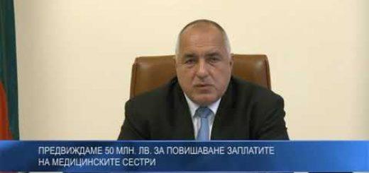 Борисов: Предвиждаме 50 млн. лв. за повишаване заплатите на медицинските сестри