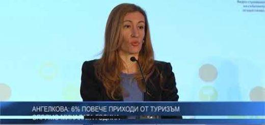 Ангелкова: 6% повече приходи от туризъм спрямо миналата година