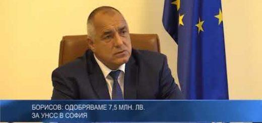 Борисов: Одобряваме 7,5 млн. лв. за УНСС в София