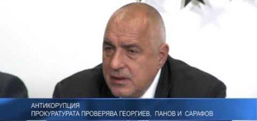 Aнтикорупция – прокуратурата проверява Георгиев,  Панов и  Сарафов