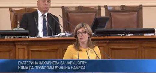 Eкатерина Захариева за Чавушоглу: Няма да позволим външна намеса