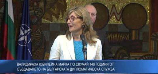 Валидираха юбилейна марка по случай 140 години от създаването на българската дипломатическа служба