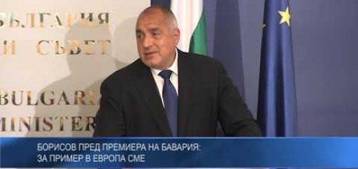 Борисов пред премиера на Бавария: За пример в Европа сме