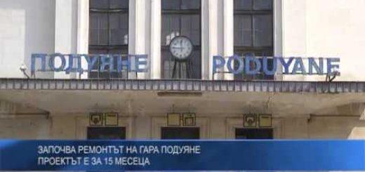 Започва ремонтът на гара Подуяне – проектът е за 15 месеца