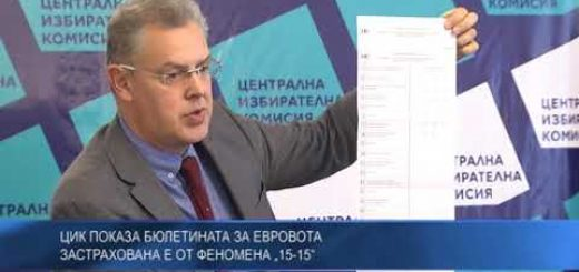 """ЦИК показа бюлетината за евровота – застрахована е от феномена """"15-15"""""""