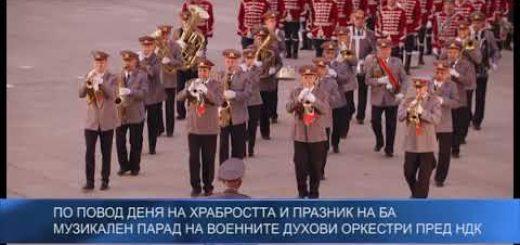 По повод Деня на храбростта и празник на БА музикален парад на военните духови оркестри пред НДК