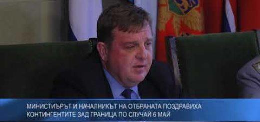 Министиърът и началникът на отбраната поздравиха  контингентите зад граница по случай 6 май