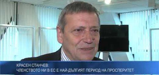 Красен Станчев: Членството ни в ЕС е най-дългият период на просперитет