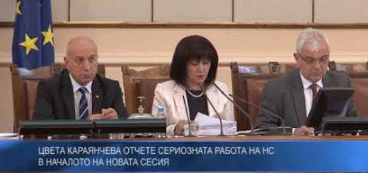 Цвета Караянчева отчете сериозната работа на НС в началото на новата сесия