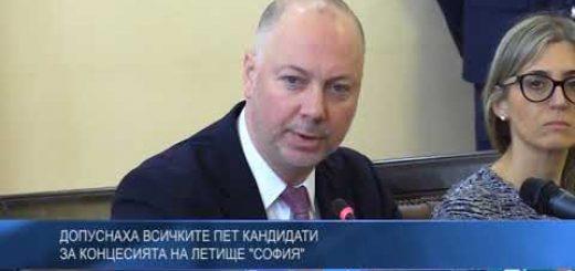 """Допуснаха всичките пет кандидати за концесията на летище """"София"""""""