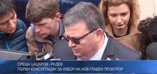Среща Цацаров – Радев – първи консултации за избор на нов главен прокурор