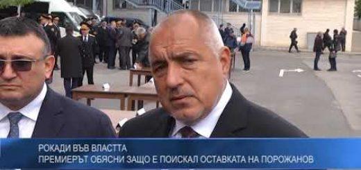 Рокади във властта – премиерът обясни защо е поискал оставката на Порожанов