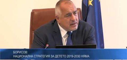 Борисов: Национална стратегия за детето 2019 – 2030 няма