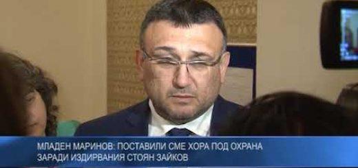 Младен Маринов: Поставили сме хора под охрана заради издирвания Стоян Зайков