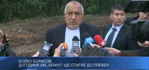 """Бойко Борисов: Догодина АМ """"Хемус"""" ще стигне до Плевен"""