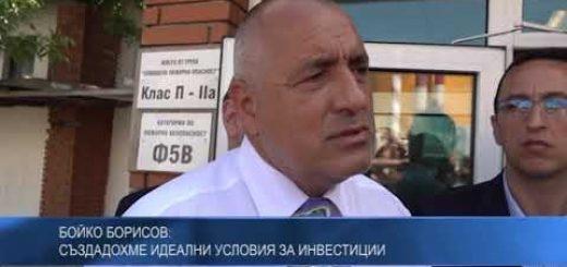 Бойко Борисов: Създадохме идеални условия за инвестиции