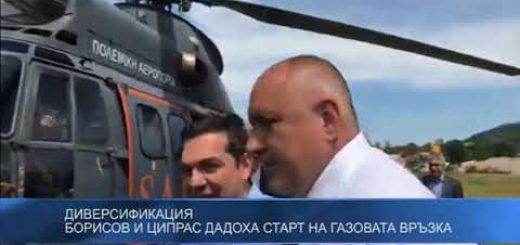 Диверсификация – Борисов и Ципрас дадоха старт на газовата връзка