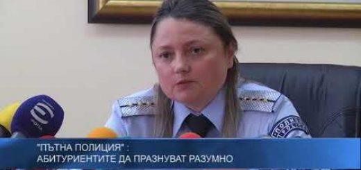 """""""Пътна полиция"""" призова абитуриентите да празнуват разумно"""