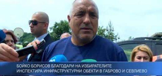 Бойко Борисов благодари на избирателите – инспектира инфраструктурни обекти в Габрово и Севлиево