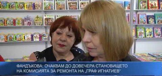 """Фандъкова: Очаквам до довечера становището на комисията за ремонта на """"Граф Игнатиев"""""""