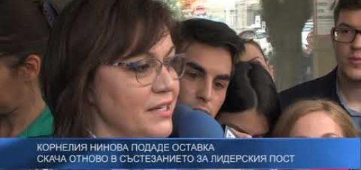 Корнелия Нинова подаде оставка: Скача отново в състезанието за лидерския пост