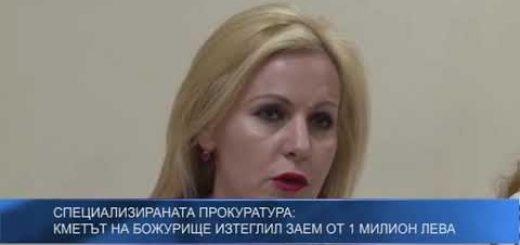 Специализираната прокуратура: Кметът на Божурище изтеглил заем от 1 милион лева