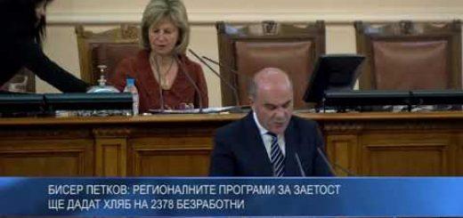 Бисер Петков: Регионалните програми за заетост ще дадат хляб на 2378 безработни