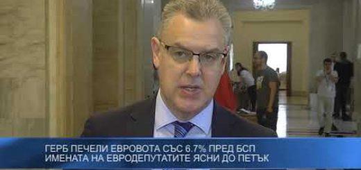 ГЕРБ печели евровота със 6.7% пред БСП: Имената на евродепутатите ясни до петък