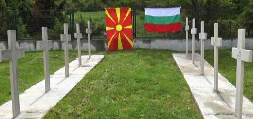 bulgaria-mkd-grobishte