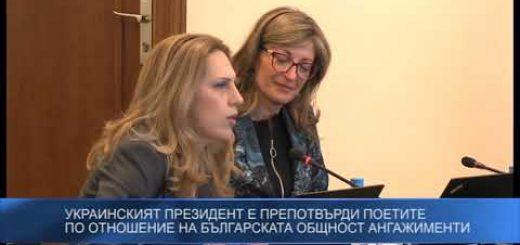 Украинският президент e препотвърди поетите по отношение на българската общност ангажименти