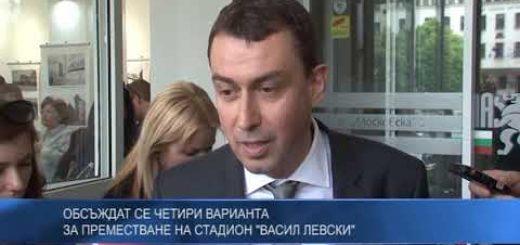 """Oбсъждат се четири варианта за преместване на стадион """"Васил Левски"""""""