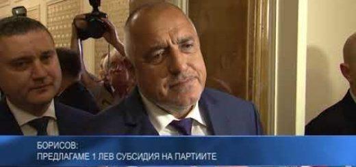 Борисов: Предлагаме 1 лев субсидия на партиите