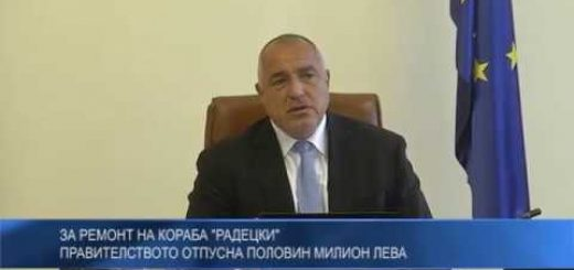 """За ремонт на кораба """"Радецки"""" правителството отпусна половин милион лева"""