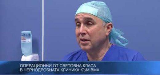 Операционни от световна класа в чернодробната клиника към ВМА