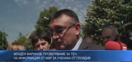 Младен Маринов: Проверяваме за теч на информация от МВР за ученика от Пловдив