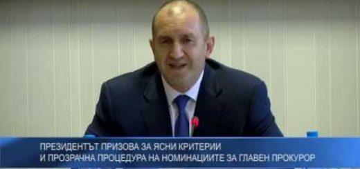 Президентът призова за ясни критерии и прозрачна процедура на номинациите за главен прокурор