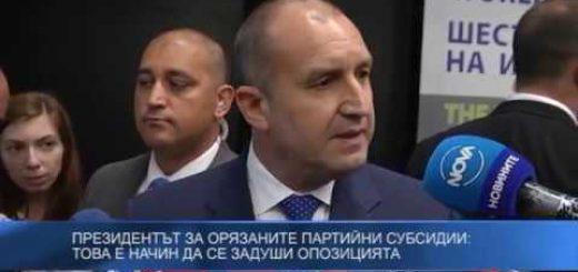 Президентът за орязаните партийни субсидии: Това е начин да се задуши опозицията