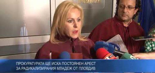 Прокуратурата ще иска постоянен арест за радикализирания младеж от Пловдив
