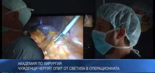 Академия по хирургия: Чужденци черпят опит от светила в операционната