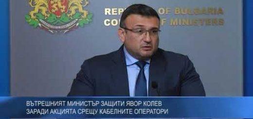 Вътрешният министър защити Явор Колев заради акцията срещу кабелните оператори