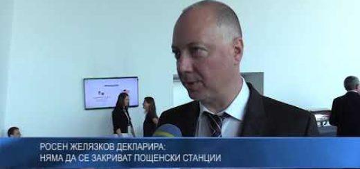 Росен Желязков декларира: Няма да се закриват пощенски станции