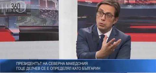 Президентът на Северна Македония: Гоце Делчев се е определял като българин