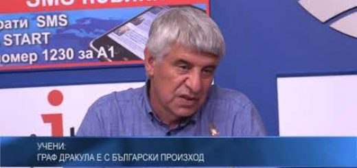 Учени: Граф Дракула е с български произход