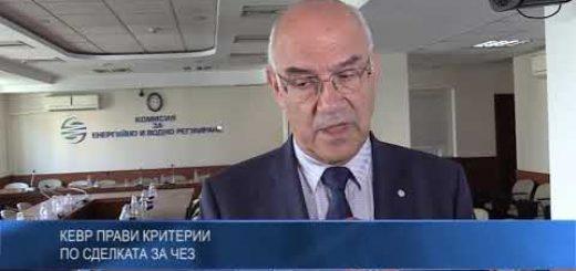 КЕВР прави критерии по сделката за ЧЕЗ