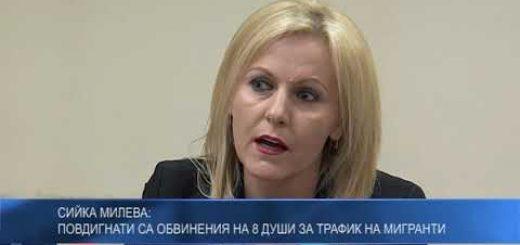 Сийка Милева: Повдигнати са обвинения на 8 души за трафик на мигранти
